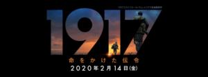『1917 命をかけた伝令』感想・評価【ネタバレ解説】まるで戦場にいるかのよう