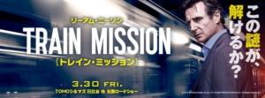 『トレイン・ミッション』感想・評価【後半ネタバレ解説】バス通勤に変えたほうがいいよ