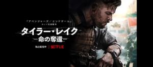 『タイラー・レイク-命の奪還-』感想・評価【後半ネタバレ解説】本気のアクション映画