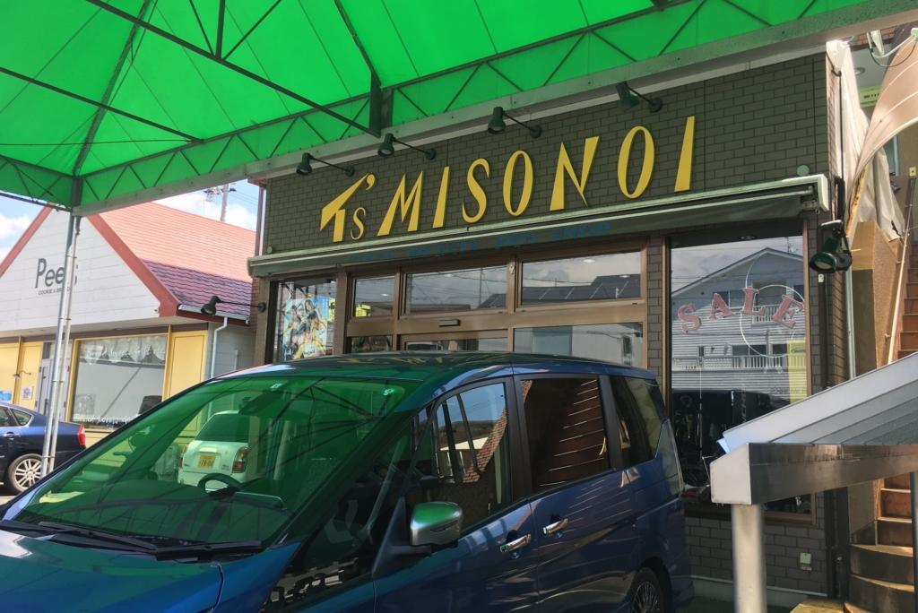 ミソノイサイクル(蜆塚店)