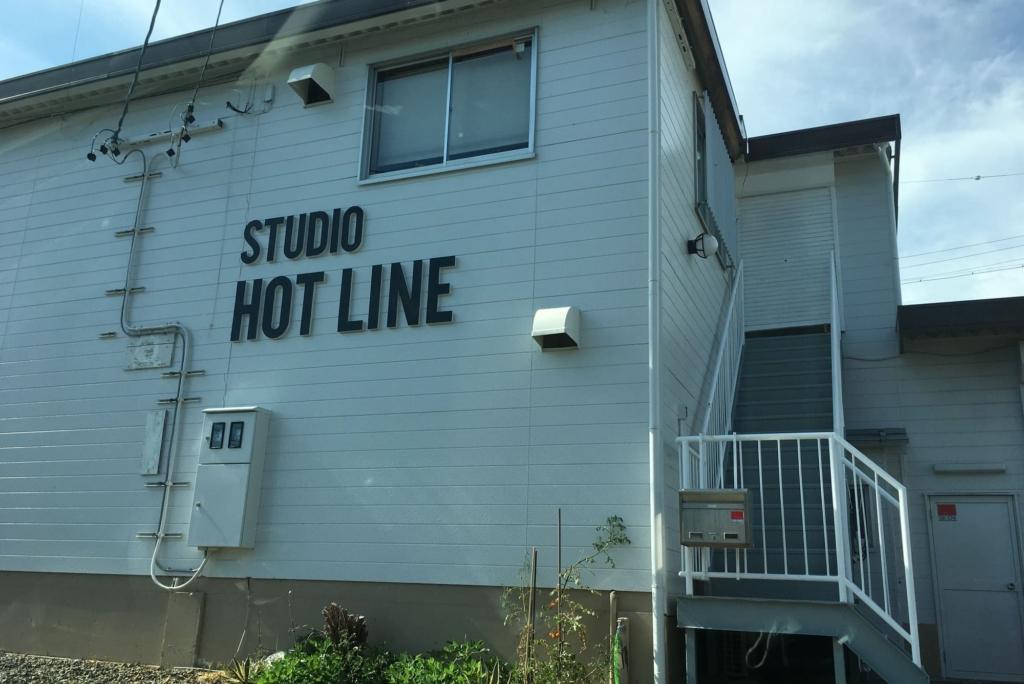 スタジオホットライン