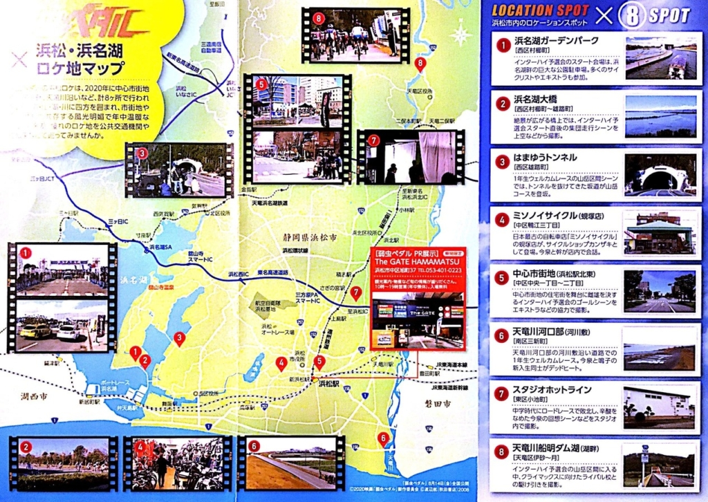 映画『弱虫ペダル』浜松・浜名湖ロケ地マップ