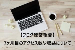 【ブログ運営報告】映画ブログ7ヶ月目!100記事達成!テーマをSWELLに変更