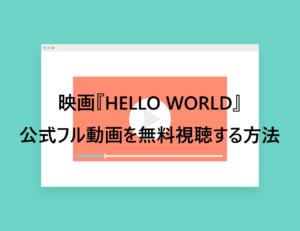 映画『HELLO WORLD』無料視聴方法を紹介!公式フル動画配信サービス一覧も