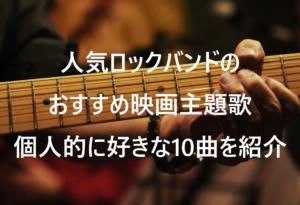 【随時更新】人気邦楽ロックのおすすめ映画主題歌!個人的に好きな10曲を紹介
