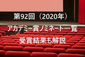 第92回(2020年)アカデミー賞ノミネート作品一覧!結果は?松たか子が授賞式で歌唱