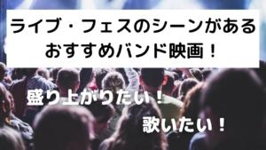 ライブ・フェスシーンがあるバンド映画5選!盛り上がりたい人や歌いたくなる作品も
