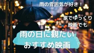 雨の日に観たい映画5選!雨の雰囲気が好きな方に!外出できない時は家で映画を