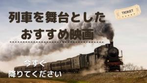 列車を舞台とした映画5選!乗ると何かが起こります!すぐに降りた方が良いかも